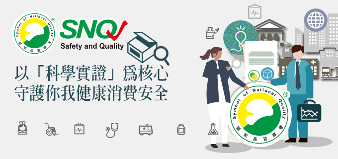 SNQ國家品質標章以科學實證把關消費者保健食品