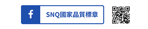 前往追蹤 SNQ 國家品質標章 FB 專頁