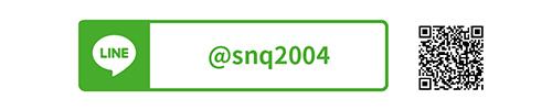 加入 SNQ 國家品質標章 LINE 好友