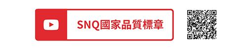 觀看 SNQ 國家品質標章的 Youtube 獲得認證產品/申請心法